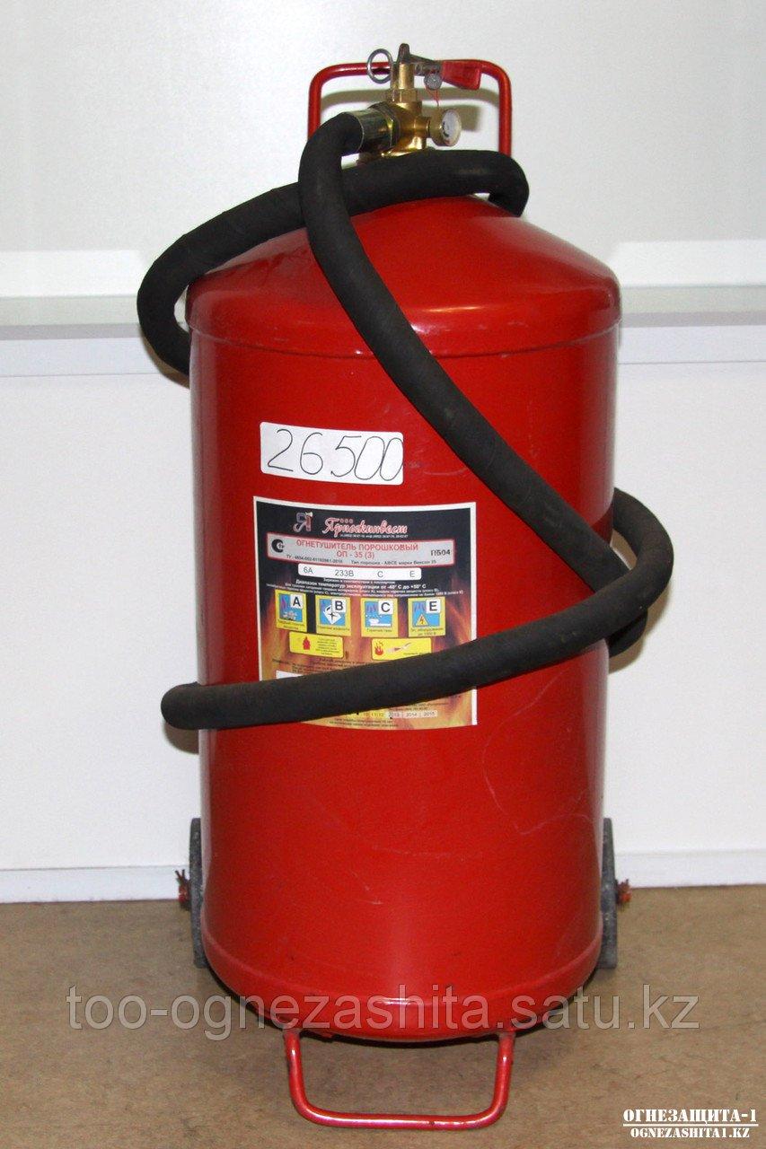 Огнетушитель ОП - 35 (50) на тележке